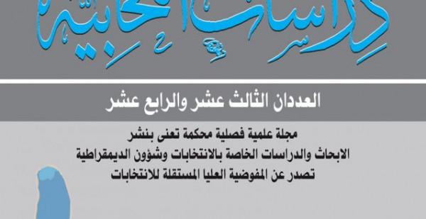 البدران:مفوضية الانتخابات تصدر العددين الثالث عشر والرابع عشر من مجلة دراسات انتخابية