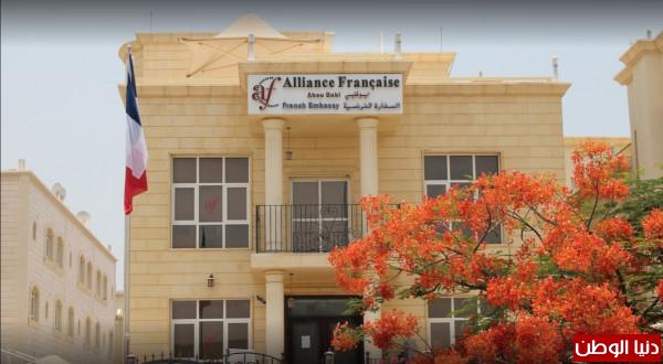 الرابطة الثقافية الفرنسية بأبوظبي تحتفي بالذكرى السنوية الـ 45 لتأسيسها
