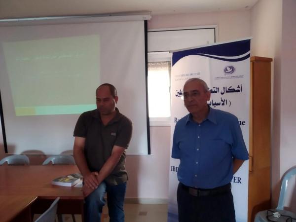 المركز الفلسطيني للدراسات وحوار الحضارات ينظم ورشة عمل في مخيم الدهيشة