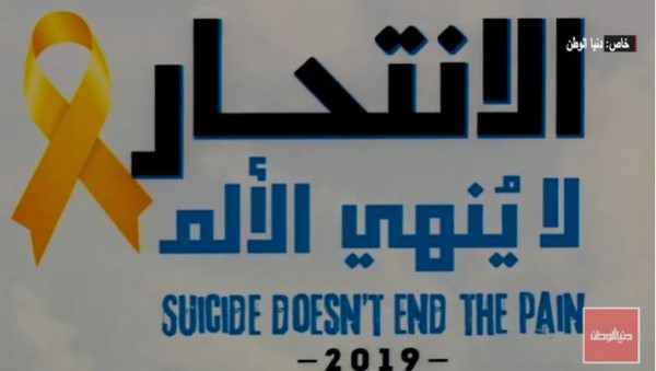 """شاهد: """"برنامج غزة للصحة النفسية"""" والصحة العالمية ينظمان ورشة """"لا للانتحار"""""""