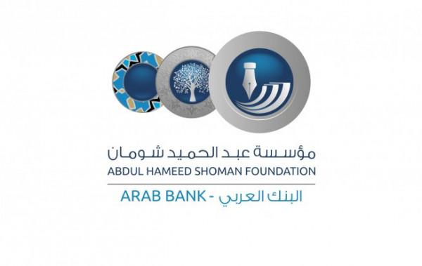 """انطلاق حفل توزيع جائزة شومان """"أبدع"""" الجمعة"""