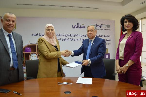"""""""البنك الوطني""""ووزارة شؤون المرأة يوقعان اتفاقية تعاون لتمويل مشاريع إنتاجية صفرية الفوائد"""