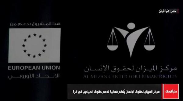 شاهد: مركز الميزان يُنظم ورشة عمل حول معاناة الصيادين بغزة