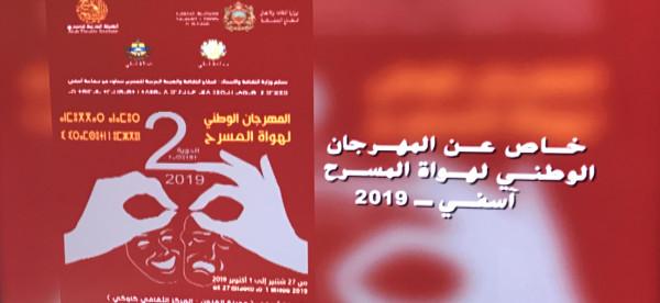 برنامج خاص عنالمهرجان الوطني لهواة المسرح بآسفي على القناة الثانية