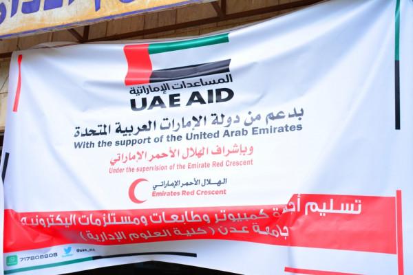 كلية العلوم الإدارية تتسلم حصتها من الدعم الإماراتي