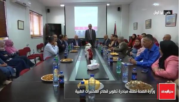 شاهد: وزارة الصحة تطلق مبادرة تطوير قطاع المختبرات الطبية