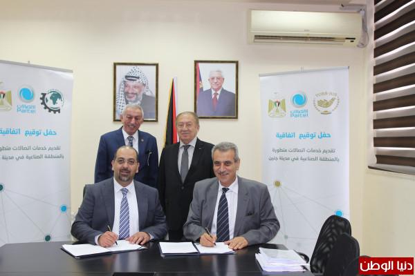 توقيع اتفاقيتي شراكة لتنفيذ البنية التحتية الداخلية والخارجية للاتصالات لمنطقة جنين الصناعية
