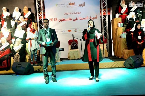 انطلاق مسابقة أميرة الصحة في فلسطين للموسم الثالث علي التوالي
