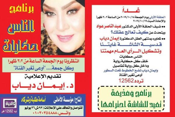 غدا أنطلاق برنامج الناس حكايات علي قناة مصر الحياة