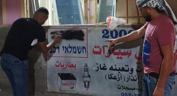 """القدس: """"فتح"""" تدعو إلى إزالة اللافتات العبرية واستبدالها بالعربية في منطقة العيزرية"""