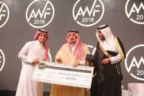 """السعودية: 90 خبيراً من 20 دولة يشاركون في منتدى """"أسبار"""""""