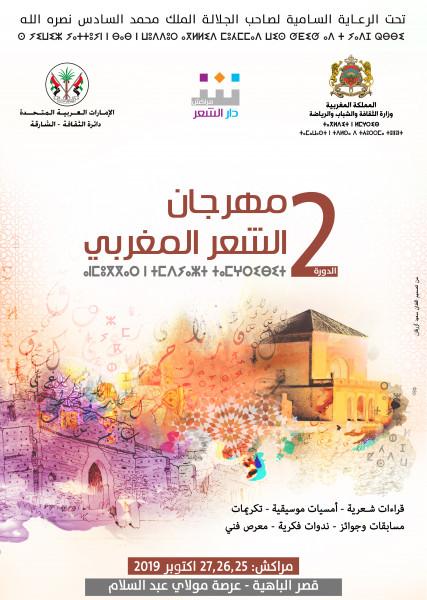 دار الشعر بمراكش تنظم الدورة الثانية لمهرجان الشعر المغربي