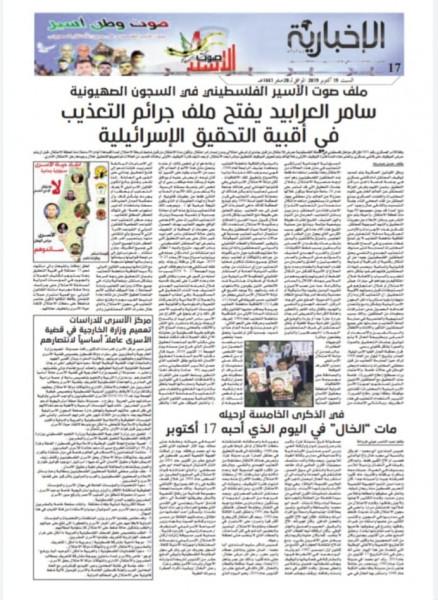 """صحيفة """"الأخبارية الجزائرية"""" تمنح الأسرى فى سجون الاحتلال صفحة يومية"""