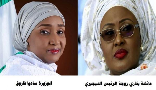 """حكاية """"كيد النساء"""" بين زوجة الرئيس النيجيري ووزيرة بالحكومة"""