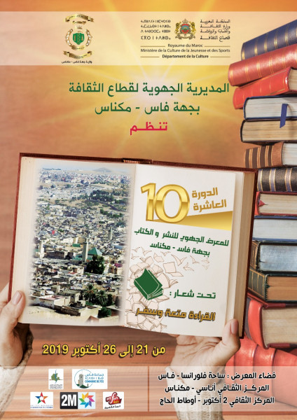 فاس تحتضن فعاليات المعرض الجهوي للكتاب والنشر لجهة فاس