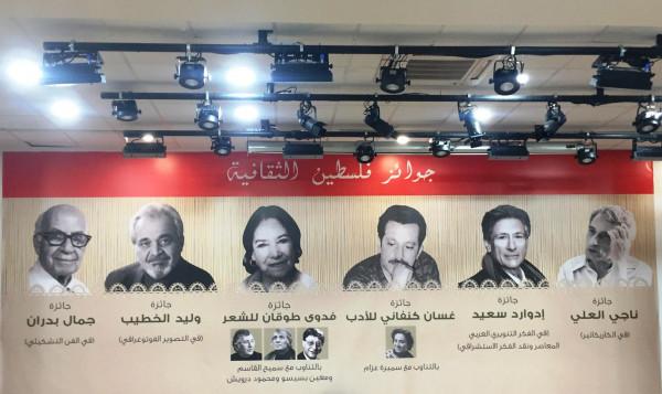 فتح باب الترشح للدورة الجديدة لجوائز فلسطين الثقافية