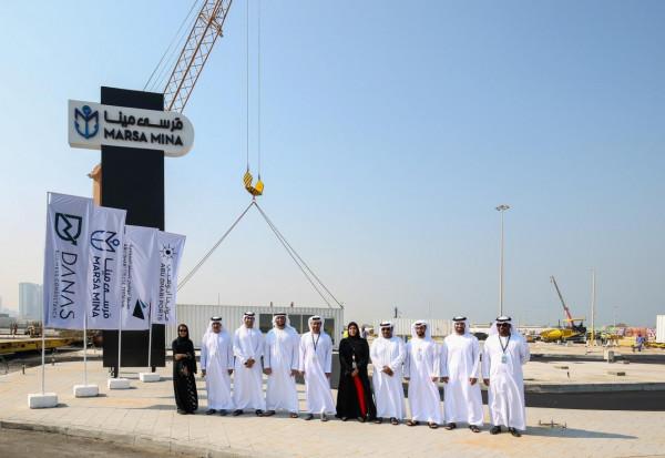 """موانئ أبوظبي تطلق مشروع الواجهة البحرية """"مرسى مينا"""" بإضافة نوعية لمعالم الإمارة"""