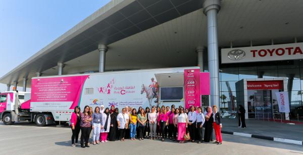 الفطيم تويوتا تشارك في شهر التوعية بسرطان الثدي