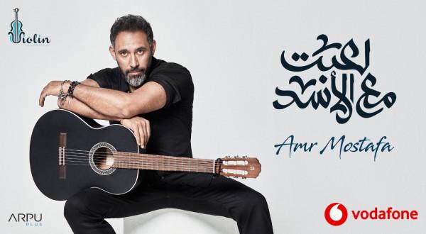 """عمرو مصطفى يكشف سر أغنية """"سلمى"""" فيألبومه الجديد"""