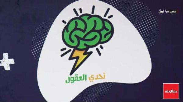 شاهد: تكريم متفوقي الرياضيات في غزة بمسابقة تحدي العقول