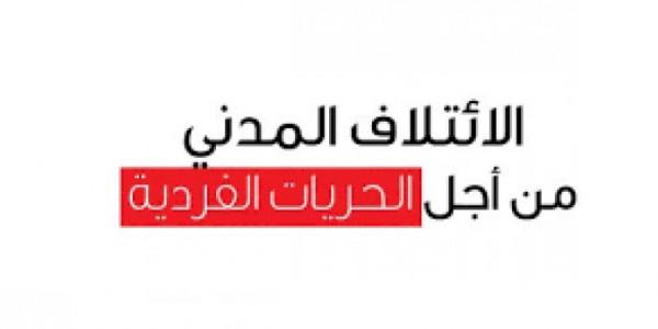الائتلاف المدني: إغلاق 59 موقع انتهاك صارخ لحرية الرأي والتعبير