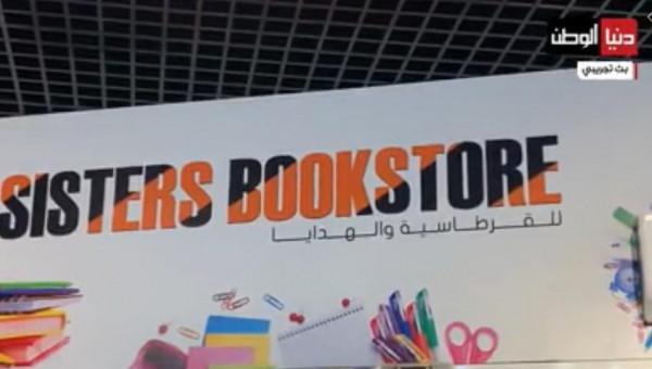 شاهد: (Sisters Bookstore).. شقيقات يبدعن بمشروعهن الخاص في غزة
