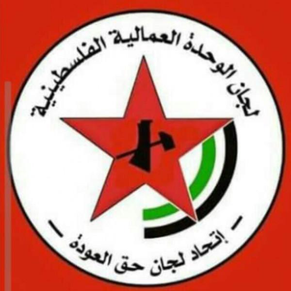 اتحاد لجان حق العودة بلبنان يصدر بيان بشأن تغيير المُسمى الوظيفي لمدير خدمات(أونروا)