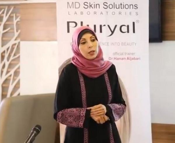 شاهد: حنان الخالدي تتحدث عن أحدث الطرق في الطب التجميلي اللاجراحي بغزة