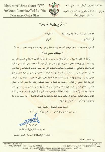 عباس زكي يعزي بوفاة المفكر السياسي اللبناني ميشال إدة