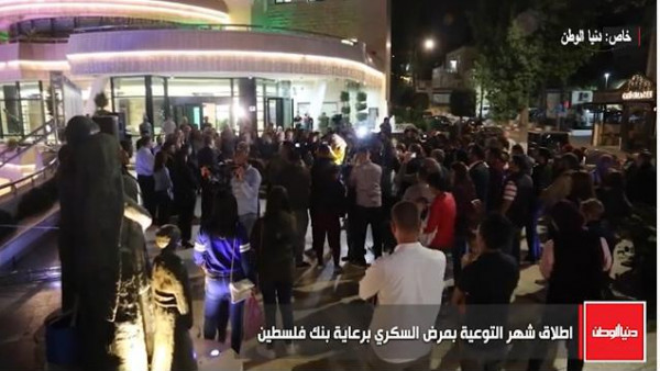 شاهد: إطلاق شهر التوعية بمرض السكري برعاية بنك فلسطين