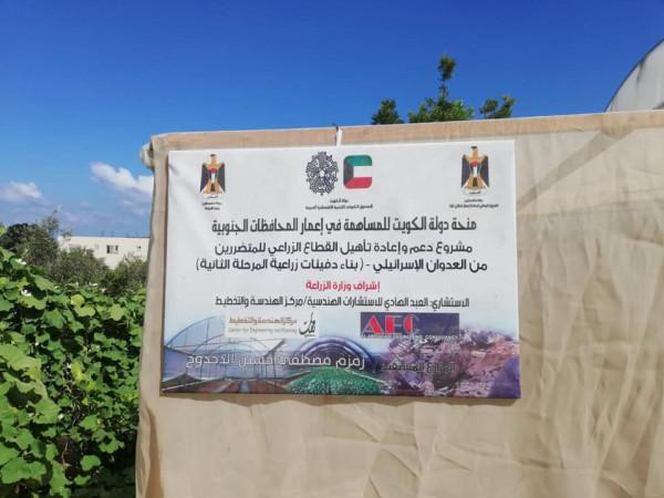 وزارة الزراعة تحول 772.500 دولار لمتضرري الدفيئات الزراعية في قطاع غزة