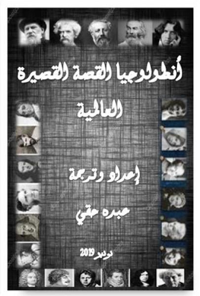 الأنطولوجيا القصصية العالمية من إعداد وترجمة عبده حقي