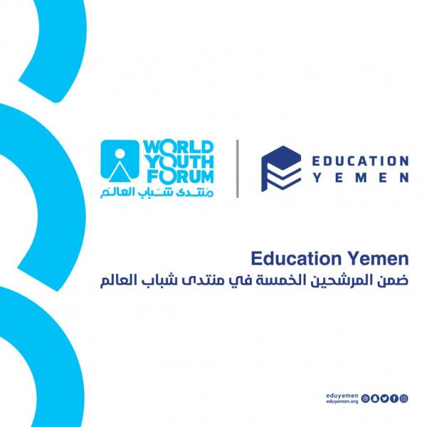 إديوكيشن يمن ضمن المرشحين الخمسة في منتدى شباب العالم
