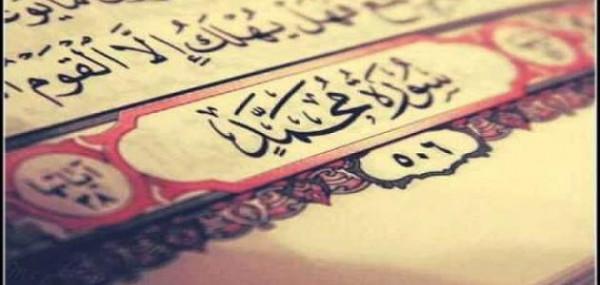 معلومات مهمة عن الرسول محمد وزوجاته وأولاده