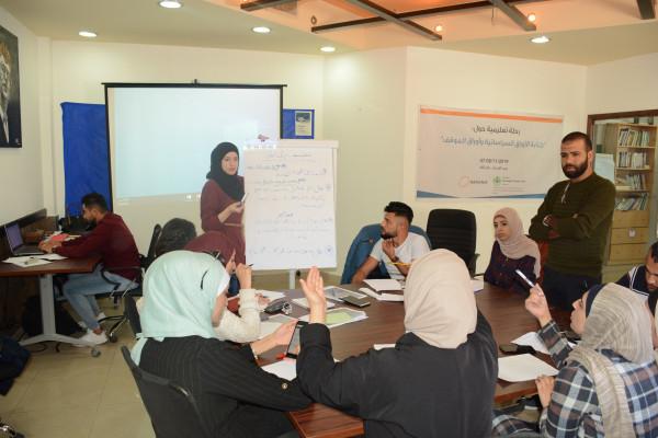 """""""الفلسطينية للتمكين والتنمية المحلية"""" تختتم رحلة تعليمية حول إعداد أوراق السياسات العامة"""