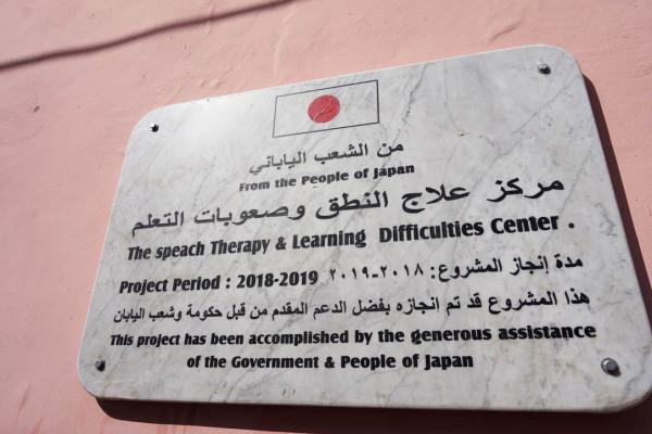 انتهاء مشروع إنشاء مبنى جديد في مركز لذوي الاحتياجات الخاصة بمخيم الأمعري