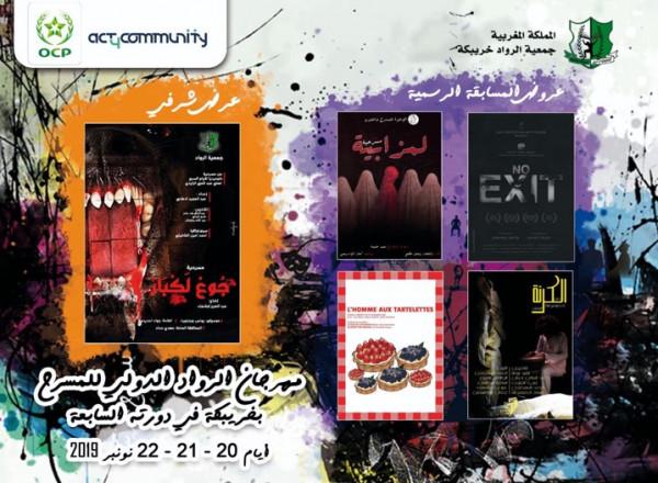 عروض متنوعة في المسابقة الرسمية لمهرجان الرواد السابع للمسرح بخريبكة