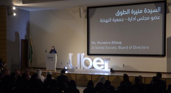 أوبر وجمعية النهضة تنظمان حفل خاص لتكريم السائقات السعوديات