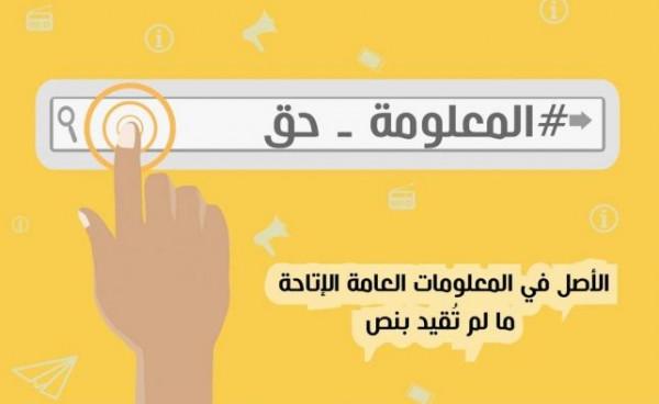 ائتلاف أمان يرحب بتوجه الحكومة لإقرار مشروع قانون حق الحصول على المعلومات