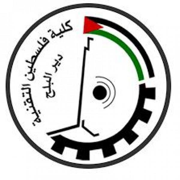 كلية فلسطين التقنية بدير البلح تُقرر تأجيل الامتحانات النصفية