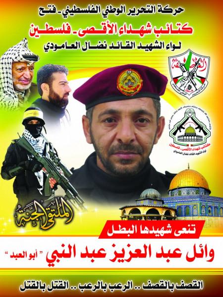 كتائب الأقصى- لواء العامودي تزف ثلاثة شهداء ارتقوا بقصف إسرائيلي