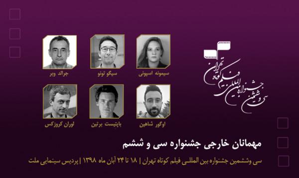 6 ضیوف أجانب يشاركون في مهرجان طهران للأفلام القصيرة الدولي الـ36