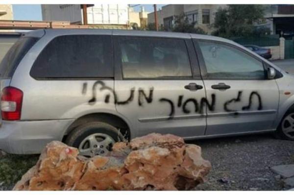 مستوطنون يعطبون إطارات مركبات ويخطون شعارات عنصرية غرب سلفيت