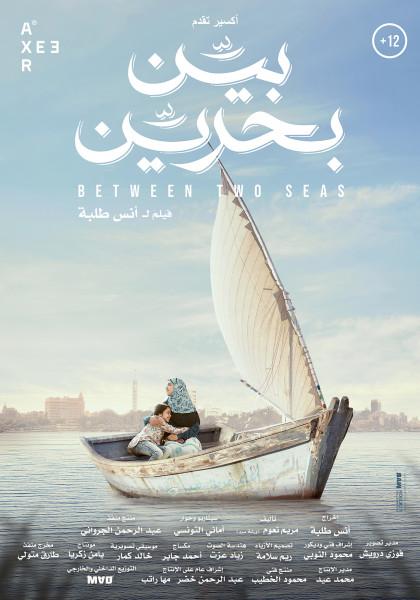 """فيلم """"بين بحرين"""" يشارك في مهرجان """"السجادة الحمراء"""" لأفلام حقوق الإنسان بفلسطين"""