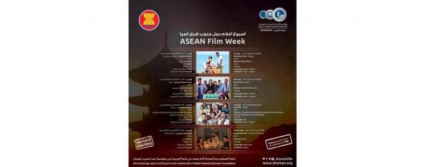 """انطلاق عروض """"أسبوع أفلام جنوب آسيا"""" في """"شومان"""""""