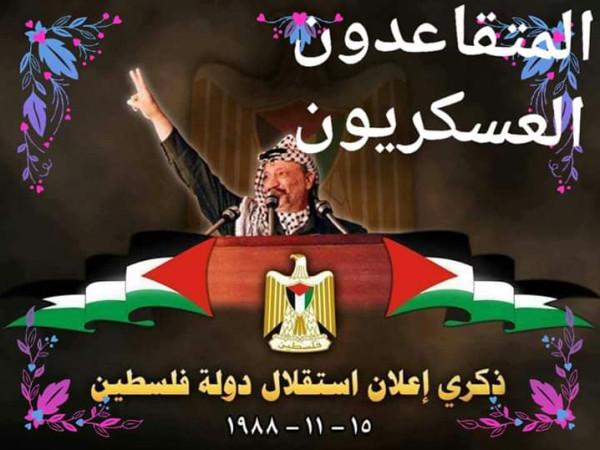 بيان صادر عن الهيئة الوطنية للمتقاعدين العسكريين بمناسبة يوم الاستقلال الفلسطيني