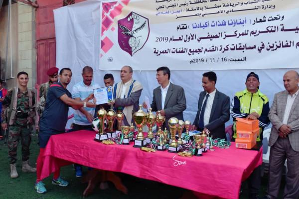 وكيل أول محافظة تعز يكرم الفرق المشاركة بالمركز الصيفي ويشيد بالإقبال الكبير