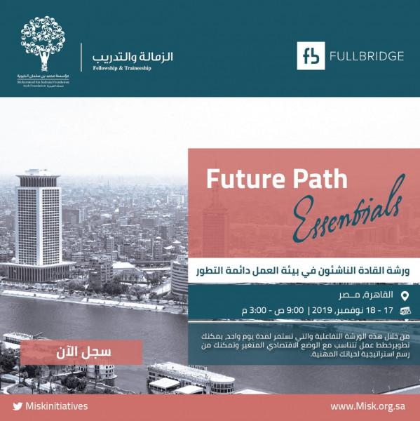 الملحقية الثقافية بالقاهرة تدعو طلاب المملكة للمشاركة في مبادرات مسك الخيرية