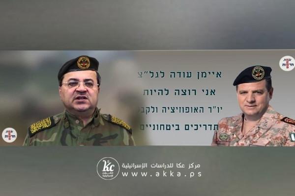 """شاهد: نشطاء إسرائيليون ينشرون صور لـ""""عودة"""" و""""الطيبي"""" بالزي العسكري لسريا القدس"""