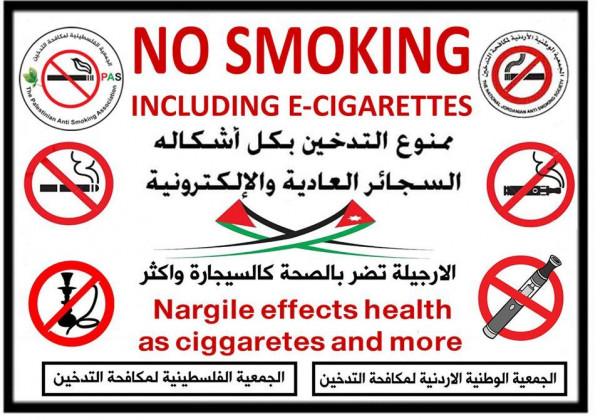 الجمعية الفلسطينية لمكافحة التدخين تصدر ملصقاً للتحذير من أخطار السيجارة الالكترونية